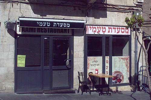 Ta'ami restaurant in Jerusalem