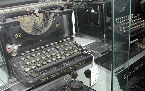 Remongton 92 Hebrew Typewriter