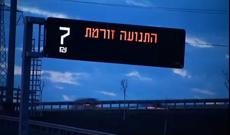 Fast Lane Toll Sign on Tel Aviv highway