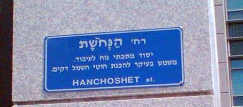 Hanechoshet street sign, Tel Aviv